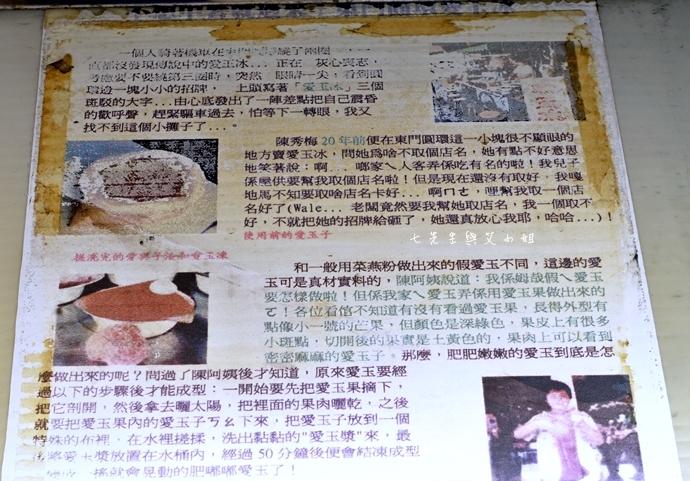 4 台南山里愛玉冰 復興醬園