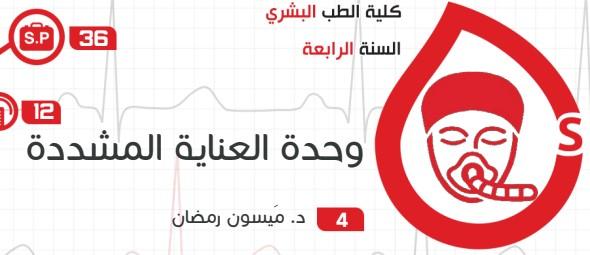 كتاب ICU بالعربي