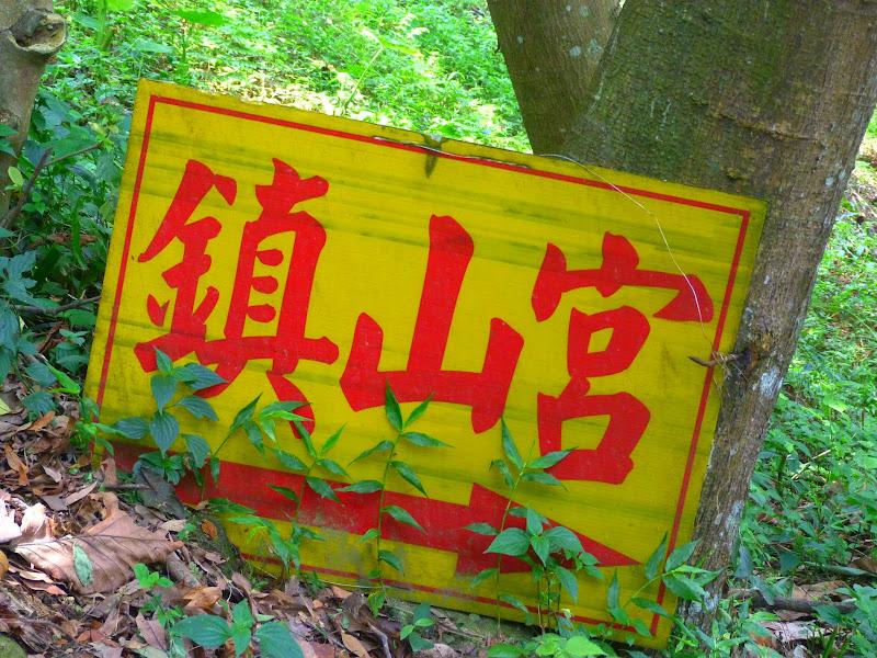 Taipei. Si Shou Shan, et la découverte des maisonnettes du professeur Y I   易教授 - P1340647.JPG