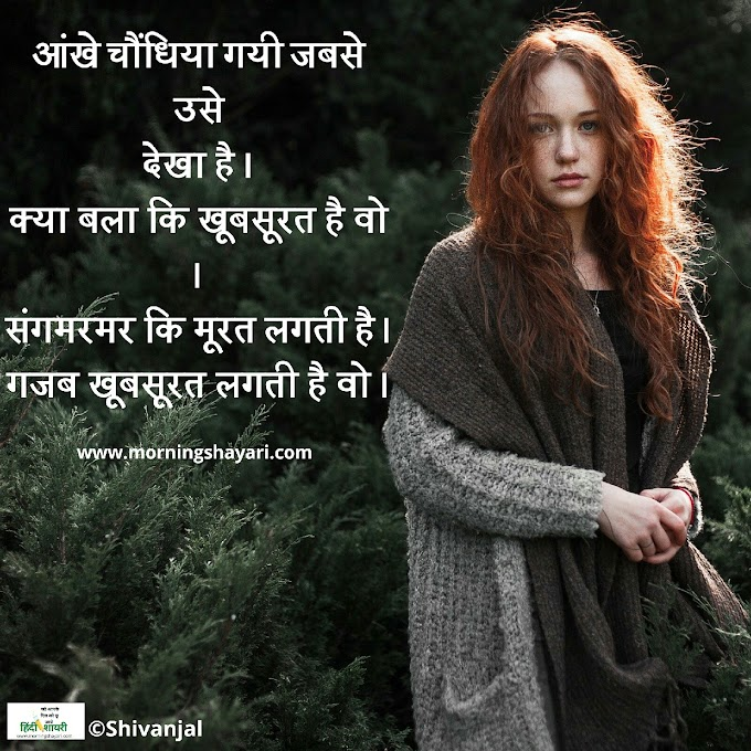 खूबसूरत, khoobsoorat Shayari, Beautiful