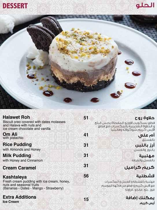 منيو مطعم ستديو مصر 11