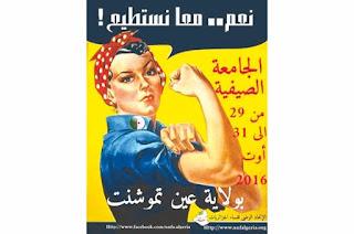 Université d'été de l'UNFA : Yes ! We can