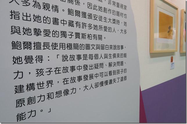 世界插畫大展 at 高雄駁二 (151)