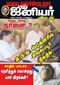 Download Junior Vikatan 13-07-2011 | Free Download Junior Vikatan PDF This week | Junior Vikatan 13th July 2011 ebook