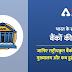 भारत के राष्ट्रीयकृत बैंकों की सूची 2021(Nationalized Banks in India in Hindi): जानिए राष्ट्रीयकृत बैंकों के नाम, मुख्यालय और कब हुई स्थापना(List of Government Banks In India 2021)