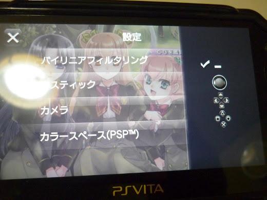 PS VitaでのPSP設定画面02