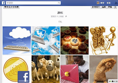 Facebook 相片上傳問題 http://facebook.22ace.com/2015/01/facebook-photo-tips.html