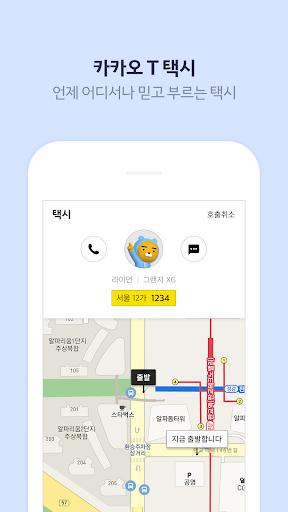 Kakao T - Taxi, Driver, Parking, Navi, Carpool 3.6.7 screenshots 2