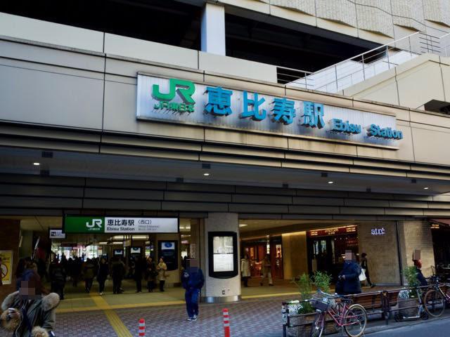 JR恵比寿駅西口の外観