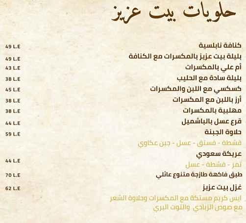 منيو مطعم بيت عزيز 7