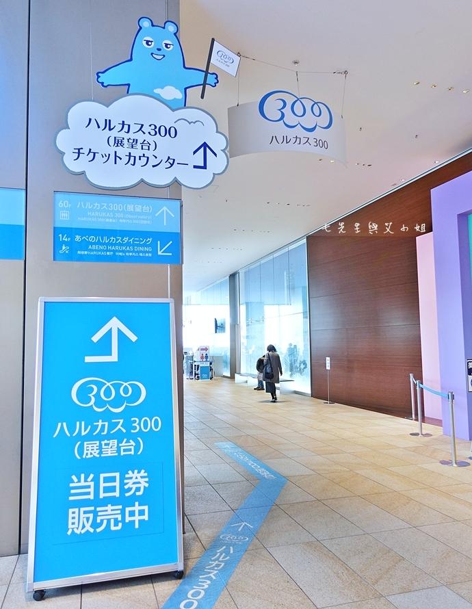 8 日本大阪 阿倍野展望台 HARUKAS 300 日本第一高摩天大樓 360度無死角視野 日夜皆美
