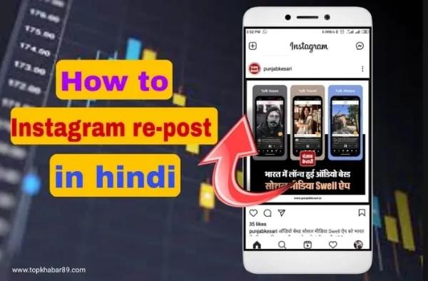 Instagram Repost : Instagram Repost क्या है? | Instagram Repost कैसे करें?
