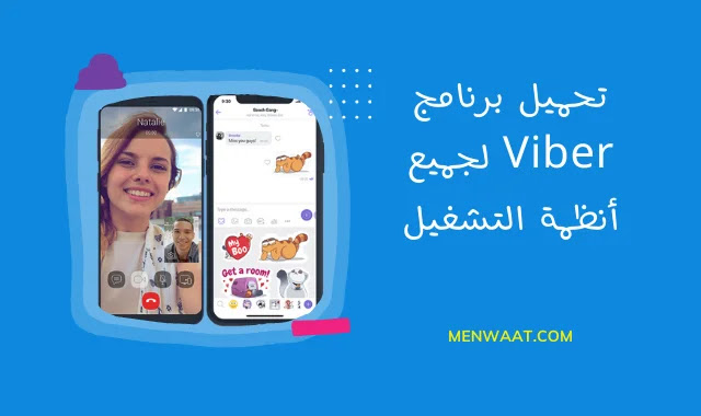 تحميل برنامج فايبر Viber للكمبيوتر والهاتف لعمل مكالمات صوتية ومكالمات فيديو مجانية