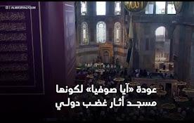 كنيسة أيا صوفيا