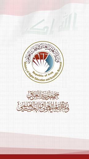 Download وزارة التعليم العالي والبحث العلمي في العراق Free For Android وزارة التعليم العالي والبحث العلمي في العراق Apk Download Steprimo Com