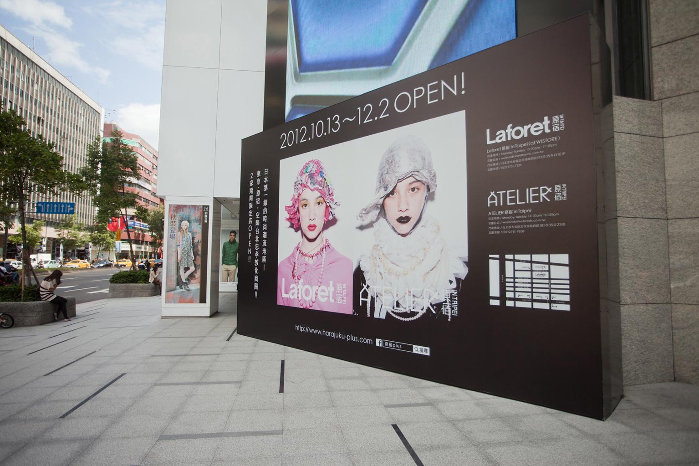 *40多原宿品牌期間限定現身台北:藤井Lena出席開幕剪綵! 10