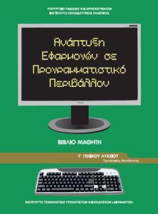 Βιβλίο Γ' Τάξης