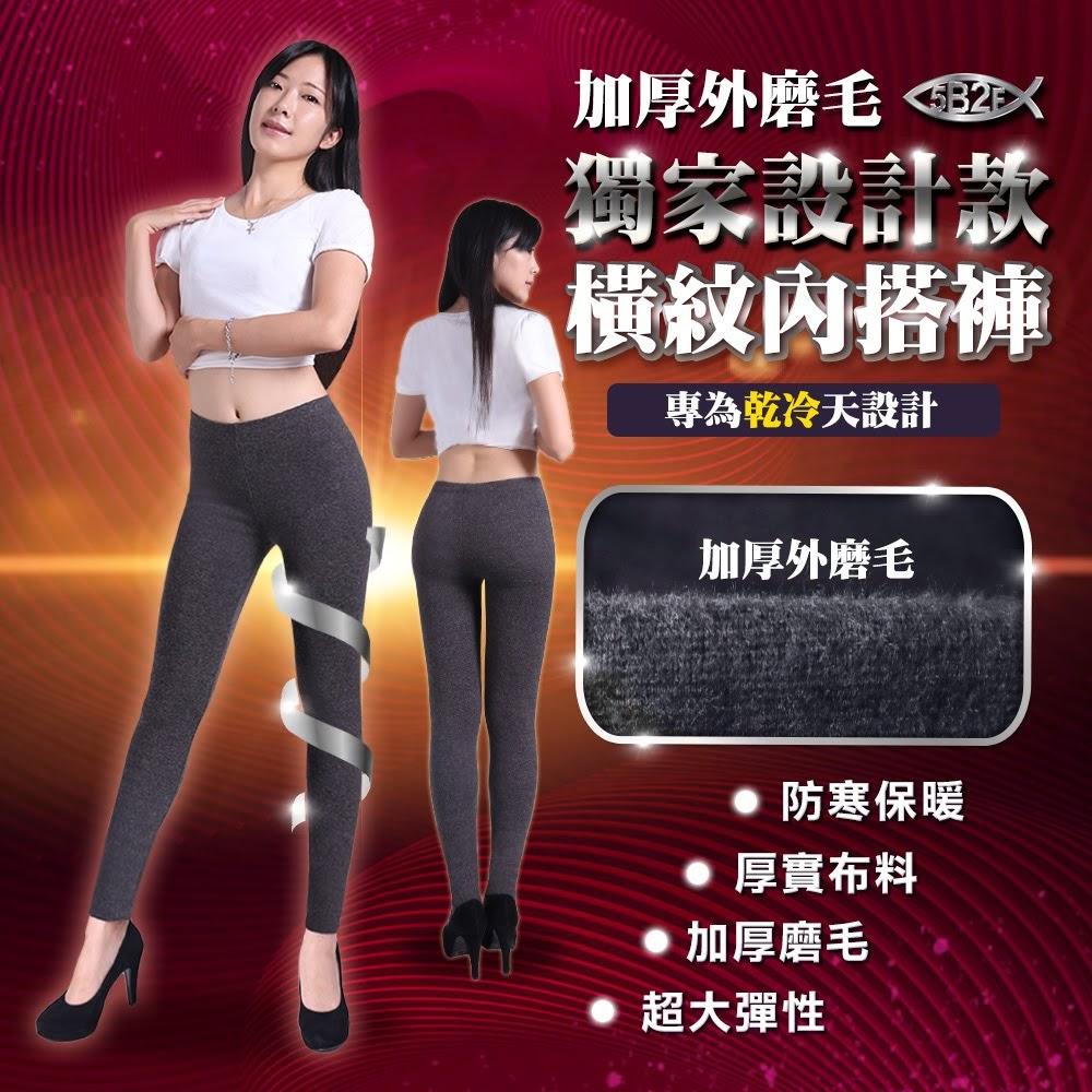 加厚 磨毛 橫紋 彈力 吸濕透氣 5B2F 五餅二魚 台灣製造