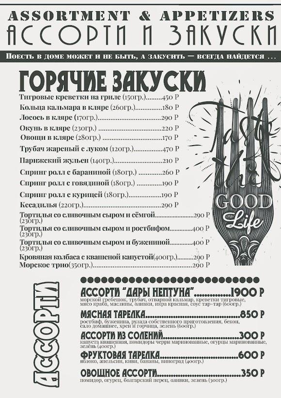 Меню бара-караоке УХО и МЕДВЕДЬ