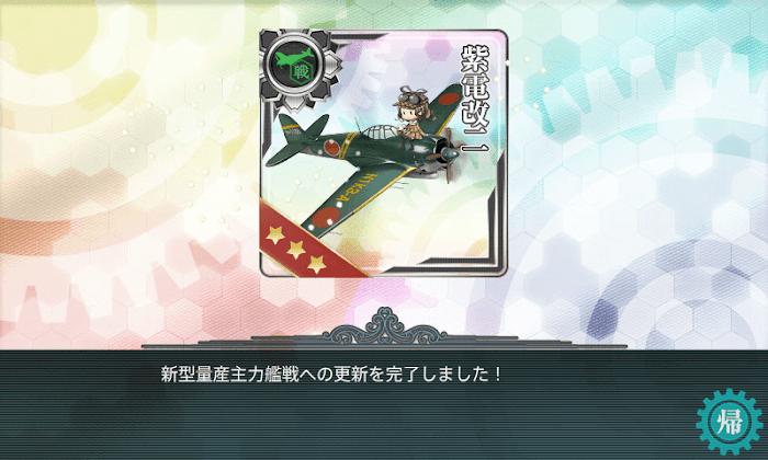 艦これ_主力艦上戦闘機の更新_03.png
