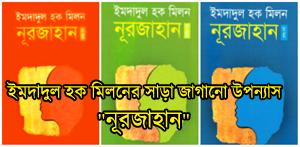 Nurjahan Imdadul Hoque milon