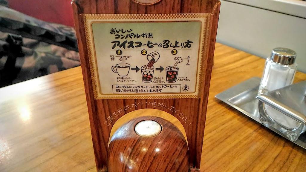 コンパル アイスコーヒー 作り方