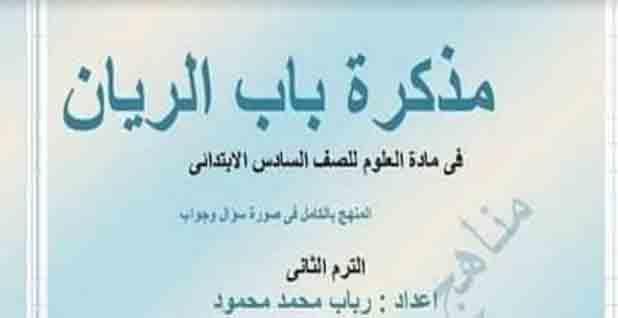 اقوى مراجعه لمادة العلوم للصف السادس الابتدائي الترم الثاني 2021 من اعداد الأستاذة رباب محمد