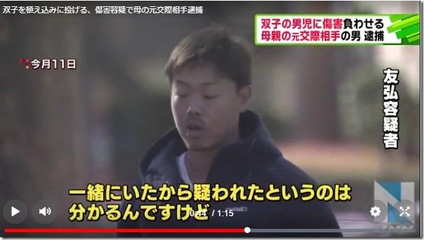 友弘修司容疑者(35)2017.02.16jnn0003-7
