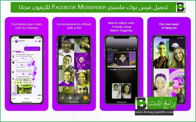 تنزيل فيس بوك ماسنجر 2020 Facebook Messenger للموبايل الأيفون - موقع برامج ابديت