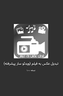 Download تبدیل عکس به فیلم For PC Windows and Mac apk screenshot 1