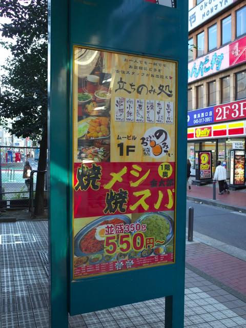 横浜ムービルの外のテナント案内。焼メシ焼スパの文字が目立ってる