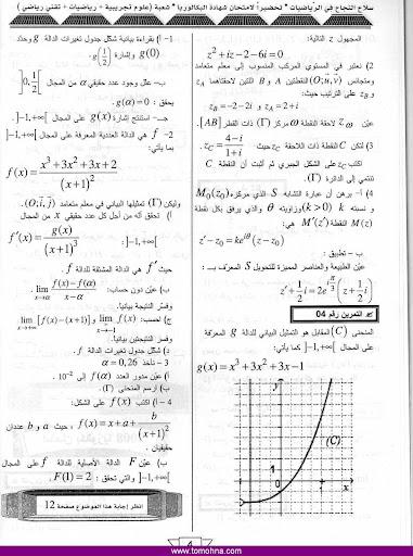 حوليات سلاح النجاح في مادة الرياضيات لطلبة البكالوريا tajribaty.003.jpg