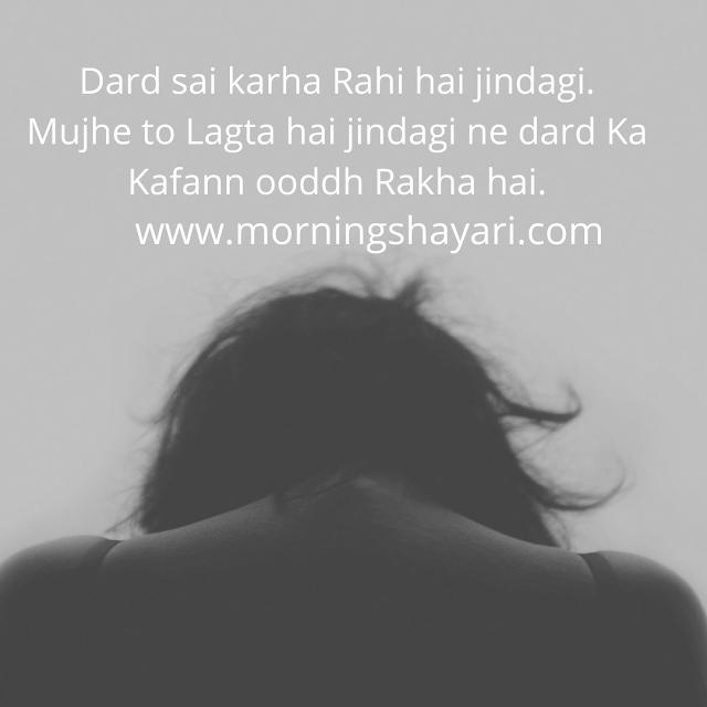 dard shayari, dukh bhari jindagi