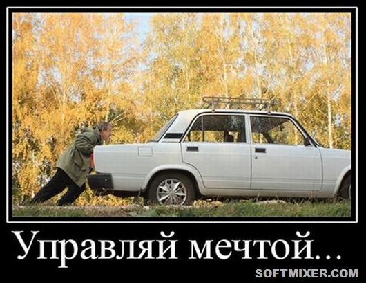 1355860621_demotivatory_20091211_78