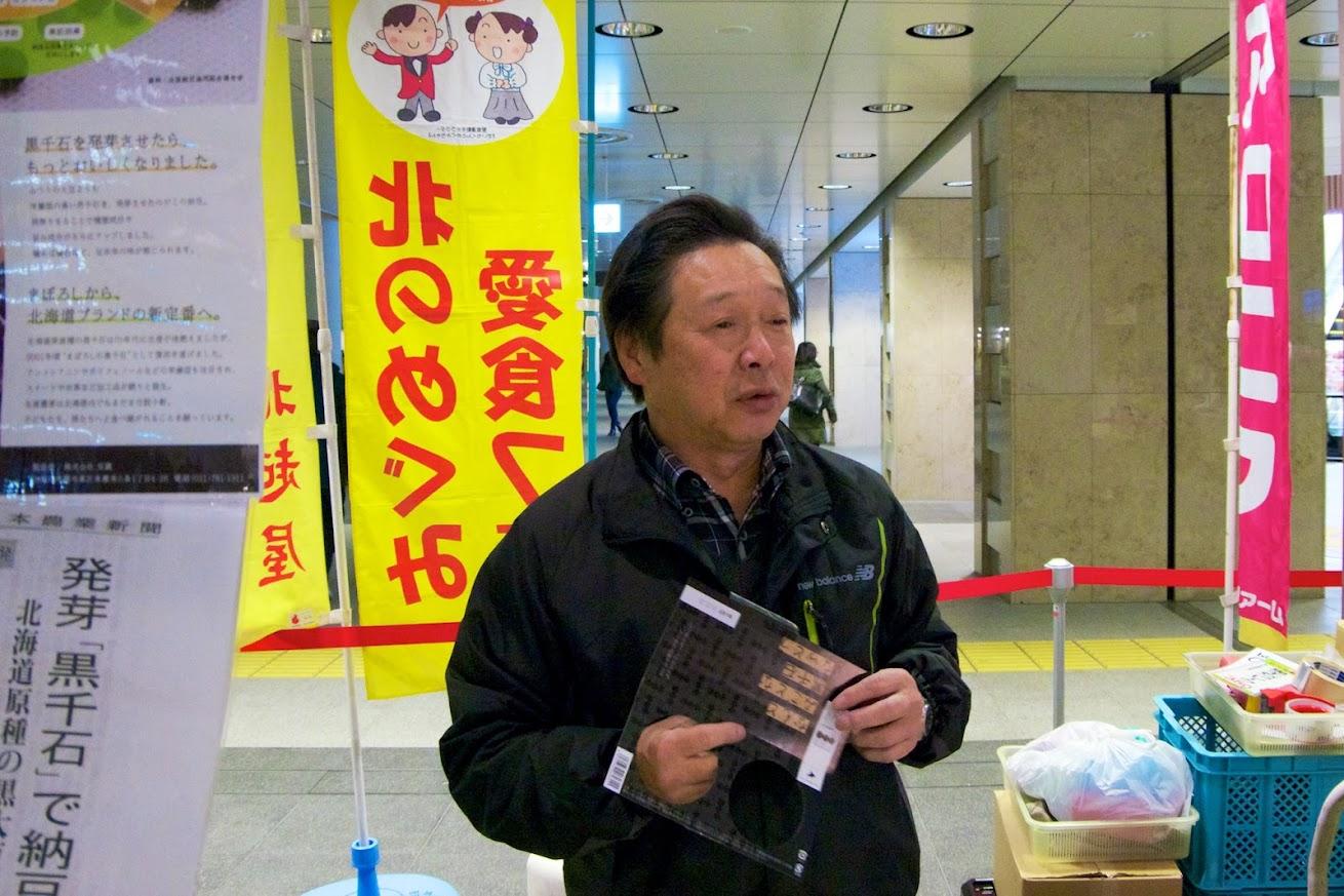 発芽黒千石納豆「なんとみごとな黒千石なっとう」(豆蔵)愛食フェアに登場!