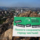Экологический плакат фото Блогер против мусора Здесь больше нет мусора! Помоги сохранить город чистым