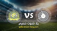 نتيجة مباراة السد القطري والنصر اليوم 21-09-2020 دوري أبطال آسيا