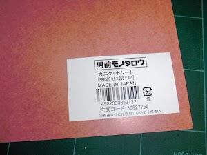 汎用ガスケットシート(厚さ0.5mm)
