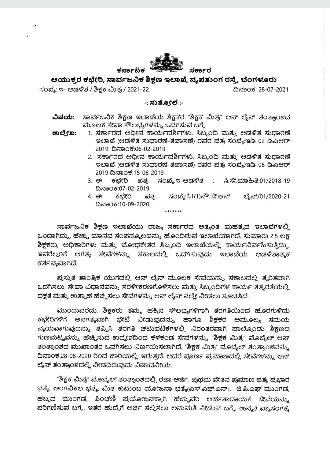 """Teacher Mitra"" of Teachers of Public Education Department on providing service facilities through online technology."