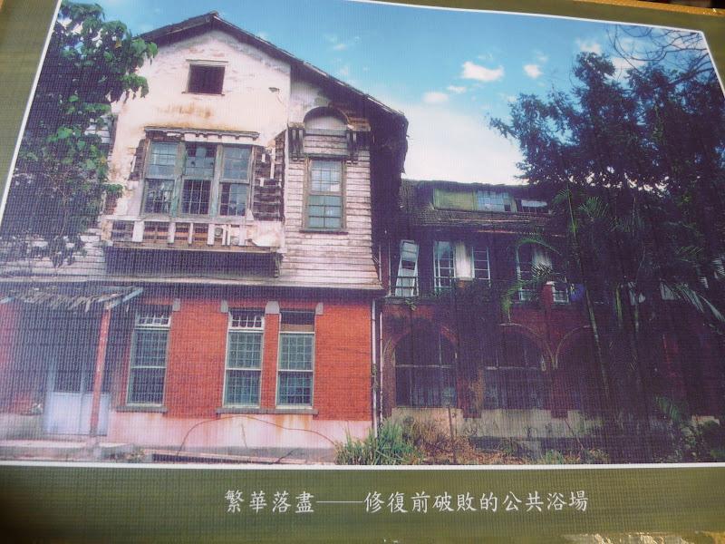 Musée des sources chaudes.Beitou�avant  rénovation