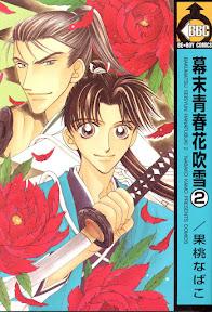 Bakumatsu Seisyun Hanafubuki 02