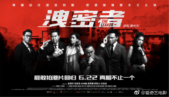 The Leaker Hong Kong Movie