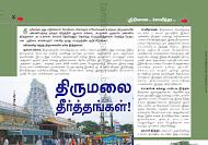 Thirumalai Lord Venkateswara