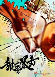 Sweet Combat China Drama