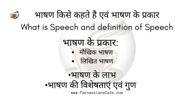 भाषण किसे कहते है एवं भाषण के प्रकार | What is Speech and definition of Speech