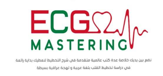 ecg mastering pdf تحميل