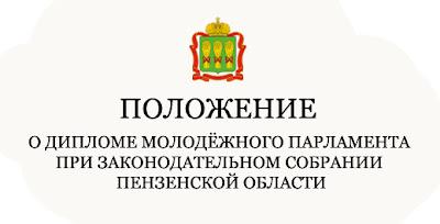 https://sites.google.com/site/molparlamentpenza/dokumenty/diplom