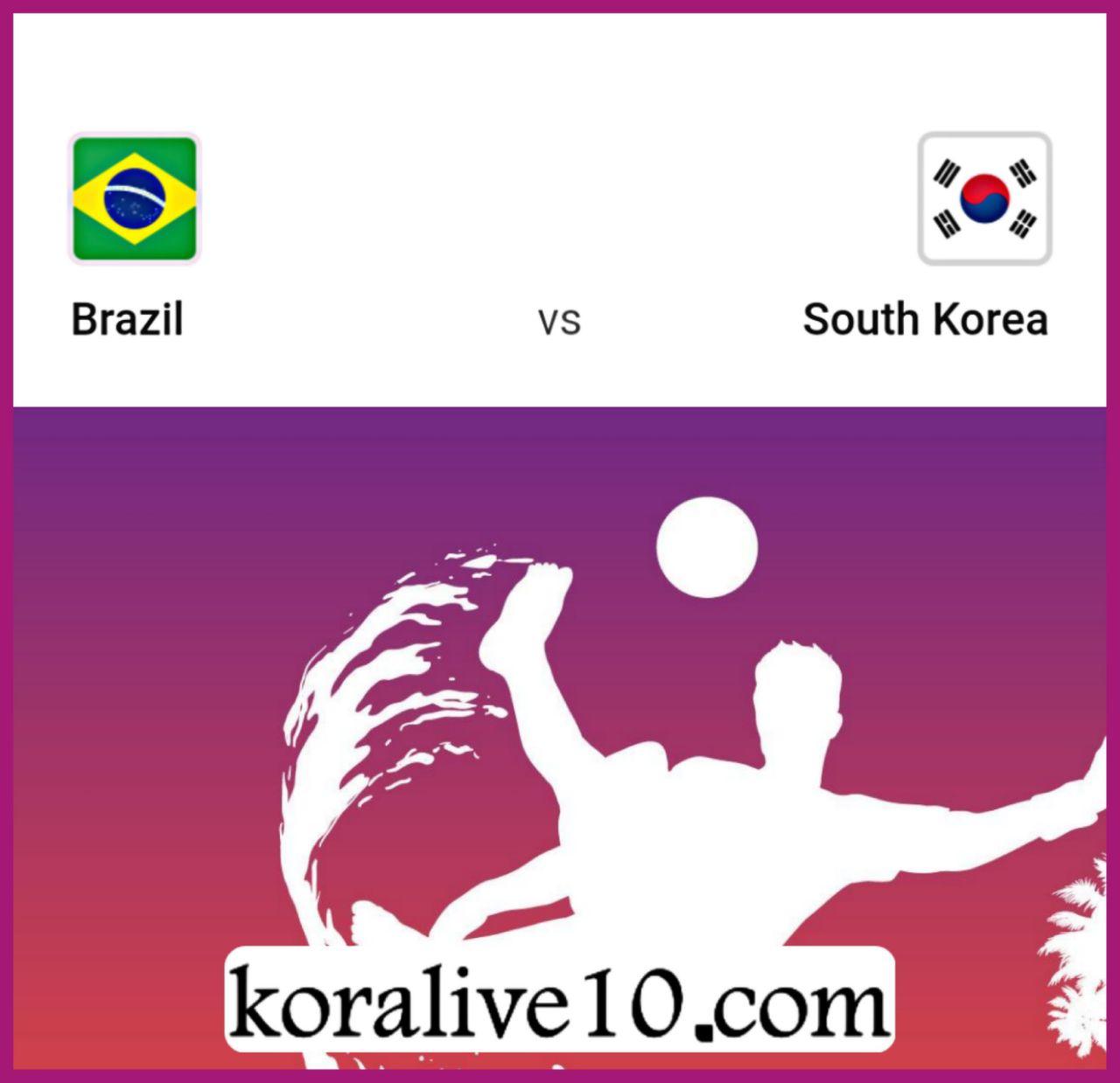 موعد مباراة البرازيل وكوريا الجنوبية مباراة دولية ودية | كورة لايف