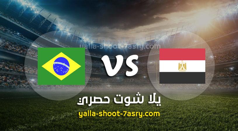 مباراةالبرازيل ومصر
