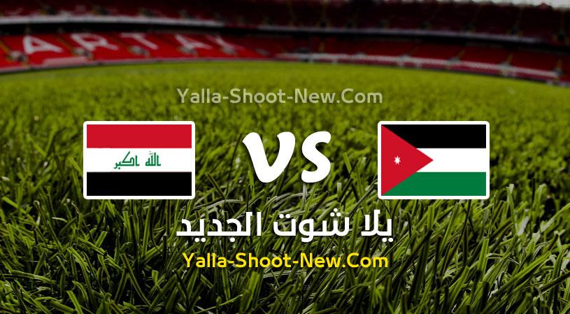 مباراة الأردن والعراق
